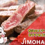 松江市の美味しいステーキ屋さん