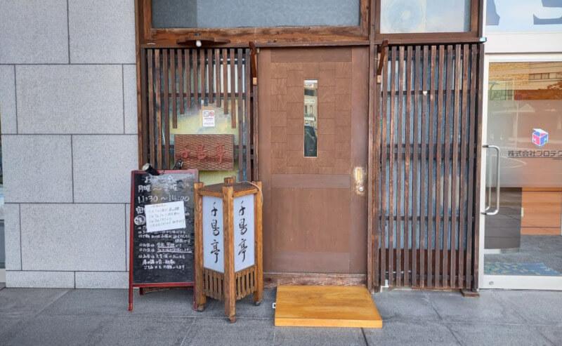 松江市殿町にある千鳥亭の外観