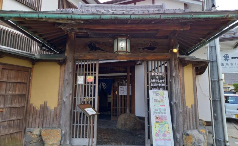 松江市殿町にある蓬莱吉日庵の外観