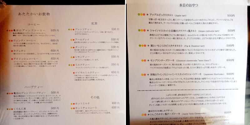 亀田山喫茶室のメニュー