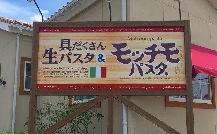 松江市にあるモッチモパスタの外観