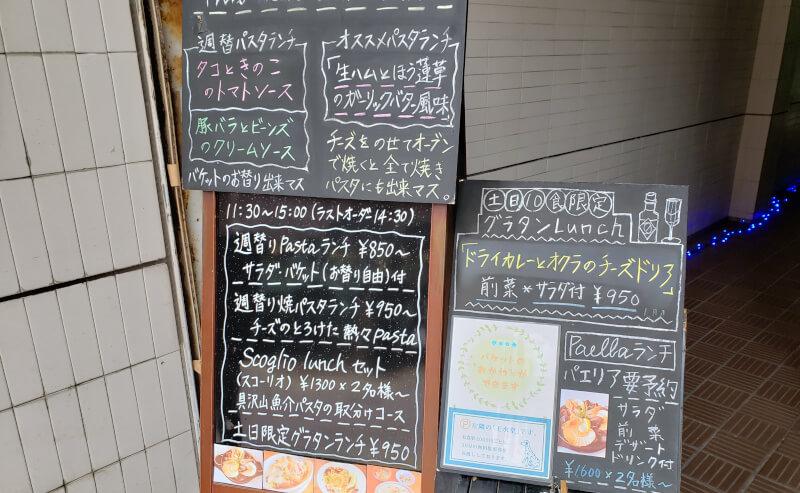 松江市殿町にあるオステリアサンテのメニュー