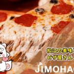 松江市のピザ屋さんおすすめ