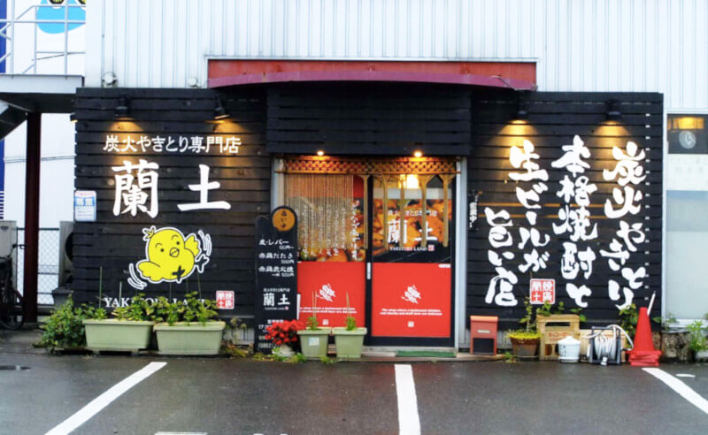 松江市学園にある蘭土の外観