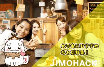 松江市で女子会するのにおすすめなお店紹介