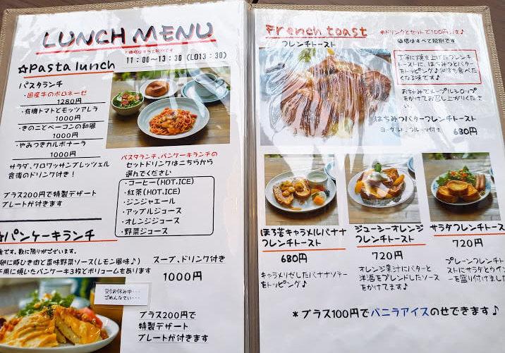 松江市学園にあるカフェリラックスのランチメニュー