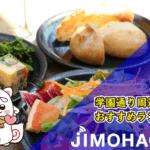 松江市学園のおすすめランチ特集