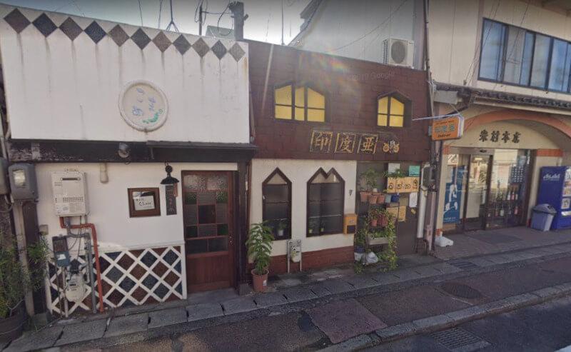 松江市西茶町にある印度亜の外観