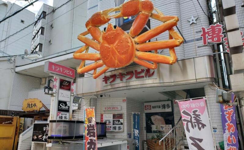 松江市伊勢宮町にある海鮮問屋博多の外観