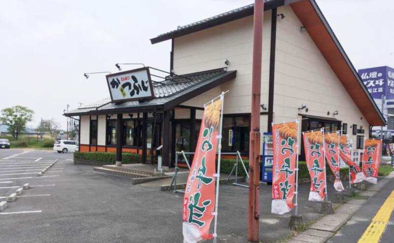 松江市学園にあるとんかつかつふじの外観