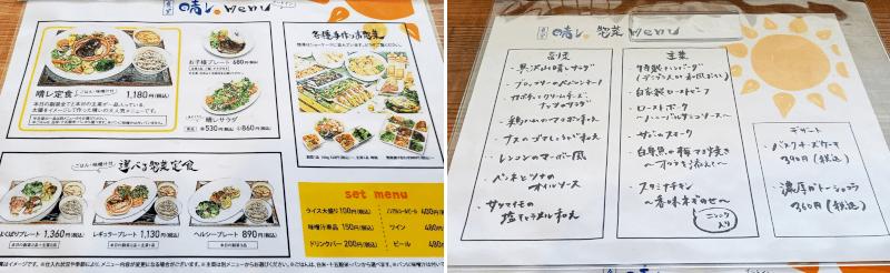 松江市西川津町にある食堂晴れのメニュー