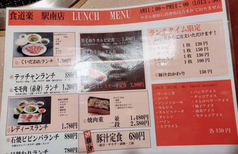 松江市朝日町にある食道楽のランチメニュー
