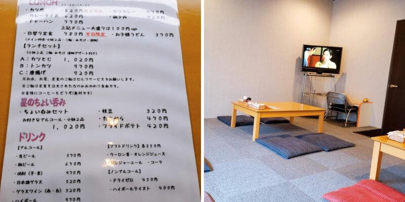 松江市にあるうちごはん希の店内とメニュー