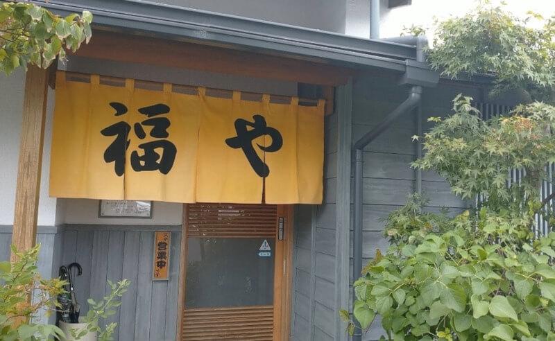 松江市にある福やの外観