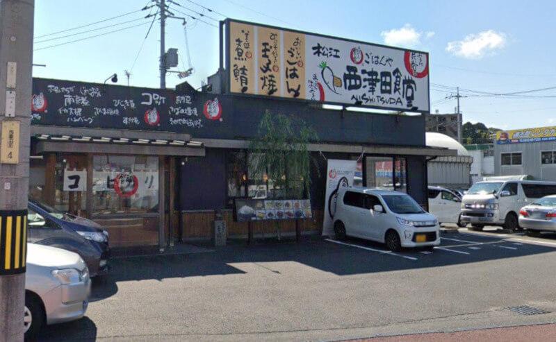 松江市にあるごはんや西津田食堂の外観