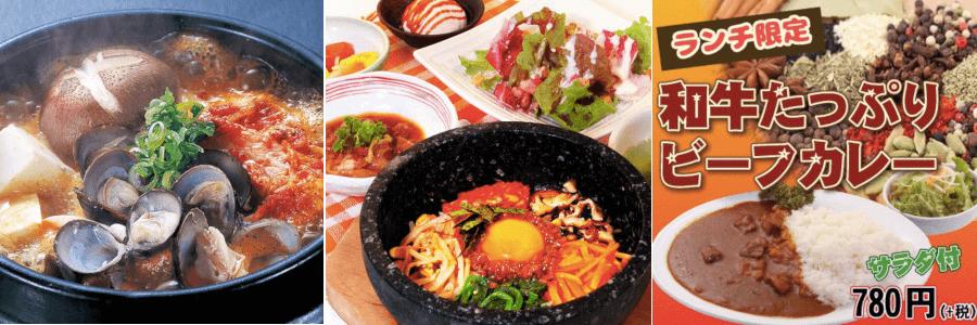 松江市田和山にある太平門のチゲ鍋とビビンバとカレー