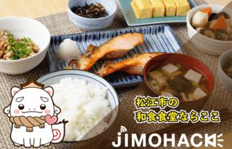 松江市のおすすめ和食食堂