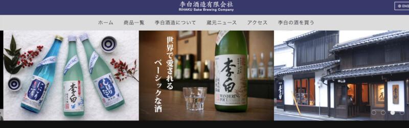 島根のお取り寄せの李白のお酒