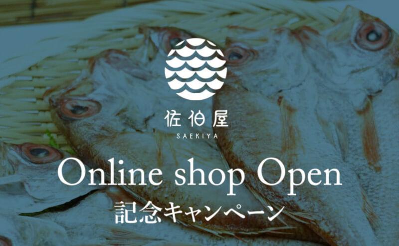 島根県浜田市ののどぐろのお店佐伯屋のオンラインショップ