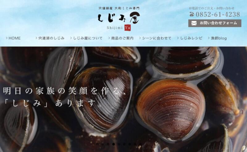 島根県松江市にあるしじみ屋のホームページ