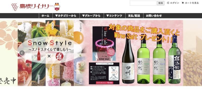 島根のお取り寄せ島根ワイナリーのホームページ