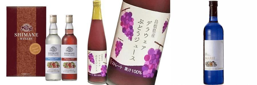 島根のお取り寄せ島根ワイナリーのワインとぶどうジュース