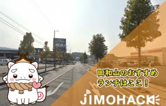 松江市田和山周辺でランチを食べたい方必見!美味しいお店をご紹介