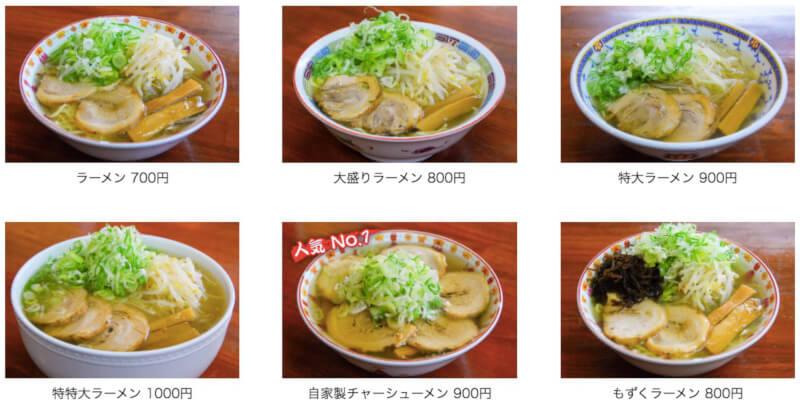 松江市上乃木にあるラーメン長さんのメニュー