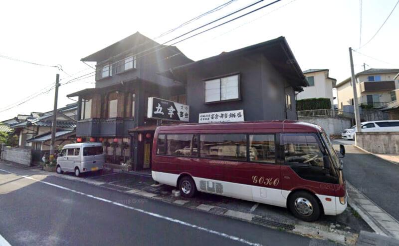 松江市上乃木にある五幸の外観