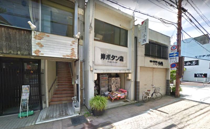 松江市末次本町にある岸ボタン店の外観