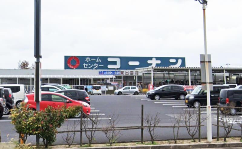 松江市東出雲町にあるコーナン東出雲店の外観