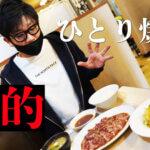 最高かよ!一人焼肉に最適な「食道楽(松江)」でリーズナブルな焼肉ランチを食してみた!