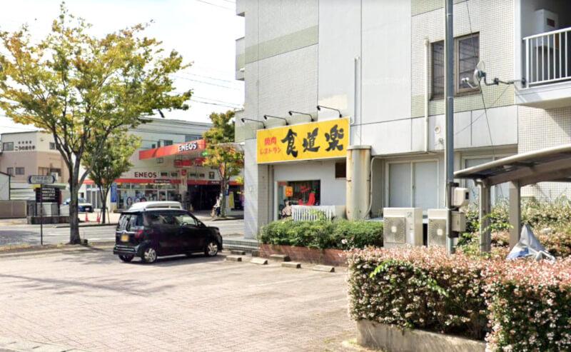 松江市浜乃木にある食道楽の外観