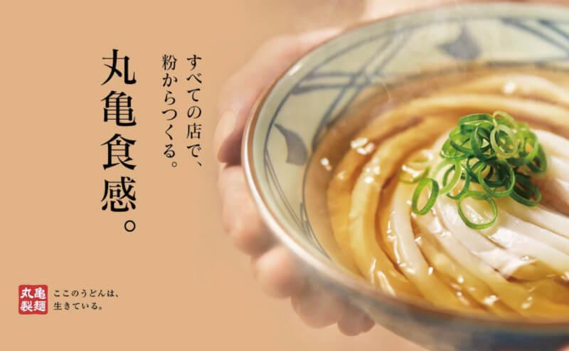 松江市にある丸亀製麺のうどん