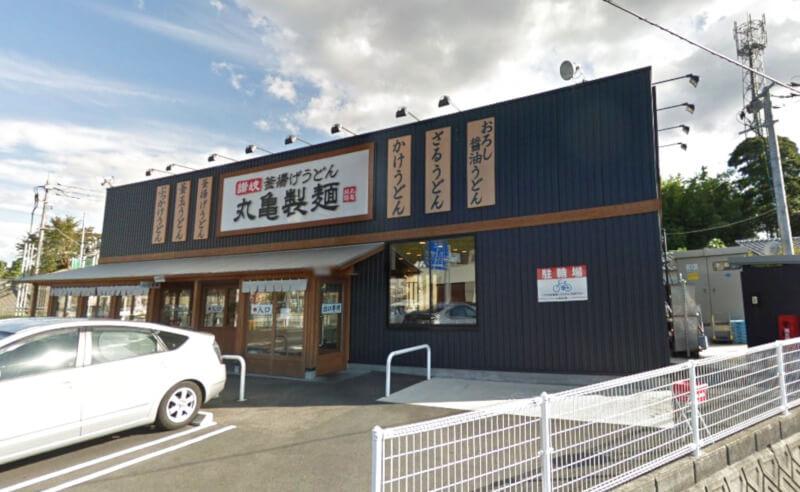 松江市上乃木にある丸亀製麺の外観