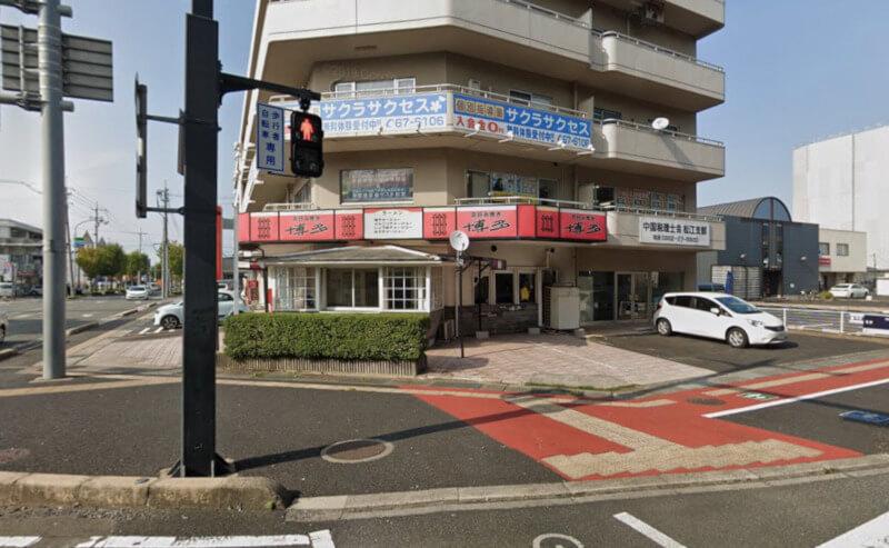 松江市上乃木にあるお好み焼き博多の外観