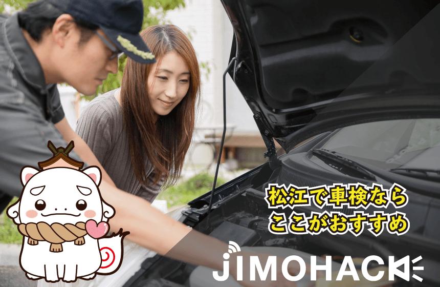 松江で車検を受けるならどこ?