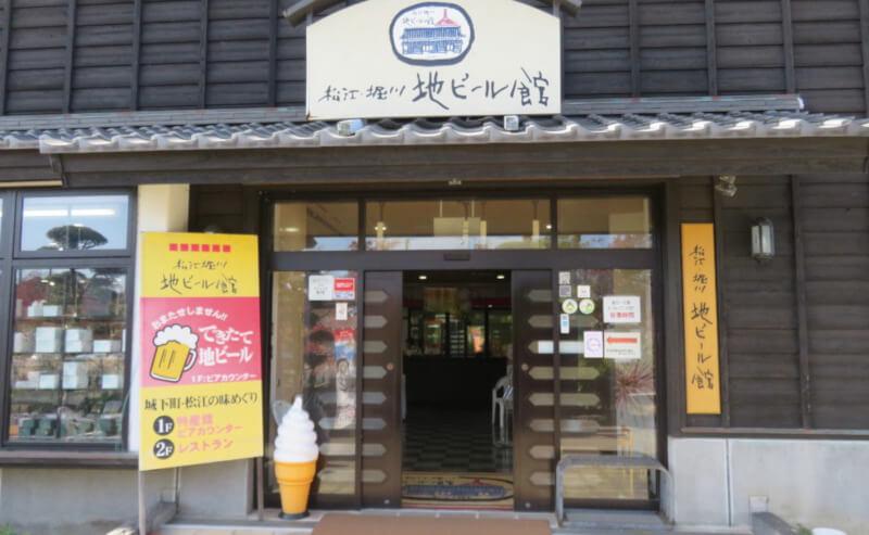 松江市黒田町にある松江地ビール館の外観