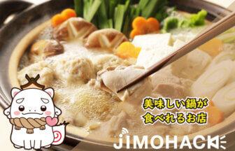 松江市で鍋が美味しいお店