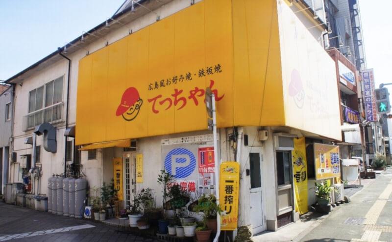 松江市東朝日町にあるお好み焼きてっちゃんの外観