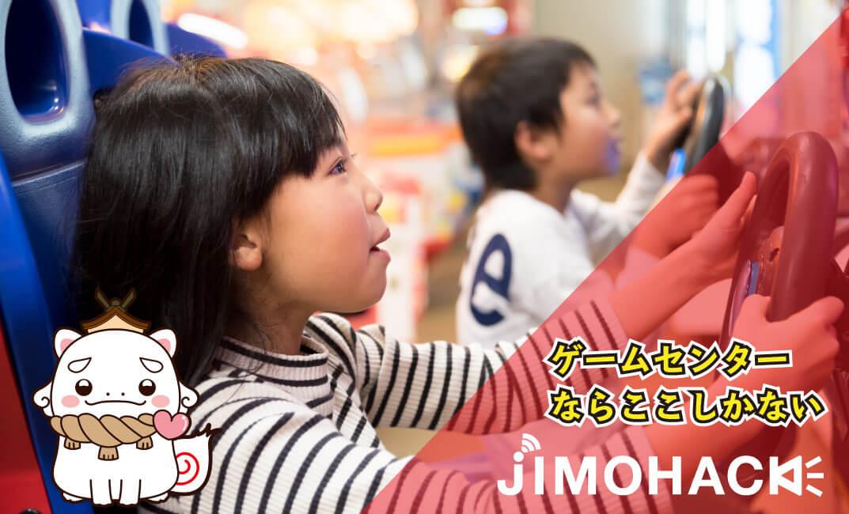 松江のゲームセンターならここがおすすめ!
