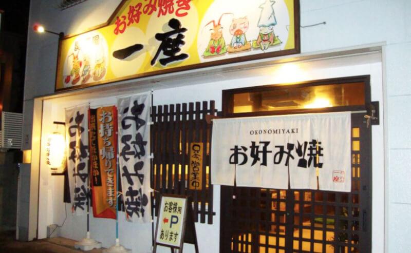 松江市春日町にあるお好み焼き一座の外観