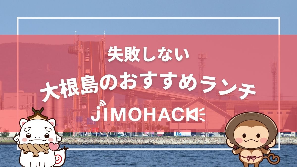 松江市八束町(大根島)でおすすめなランチを紹介