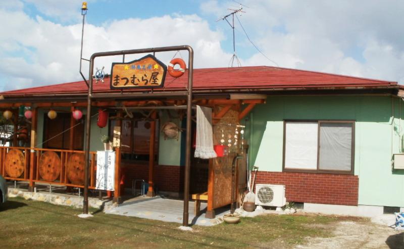 松江市八束町大根島の潮風工房まつむら屋の外観